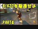 【マリオカート8DX】B!KZOを駆逐せよ! PART4