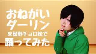 【710】おねがいダーリンを松野チョロ松で