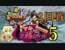 【MTG MO】弦巻マキちゃんと行くmodern ぼくらの究極生命体part5【モダン】