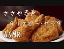 【ASMR】ささやきながらチキンとサラダをたべる【咀嚼音】