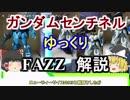【ガンダムセンチネル】FAZZ 解説【ゆっく