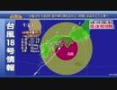 第2室戸台風(1961年18号)を現在の台風情報で再現してみた