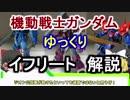【機動戦士ガンダム】イフリート 解説【ゆっくり解説】part 32