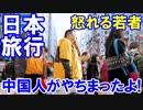 【やっちまった中国人】 ニコンの一眼レフを買って日本へ旅行!