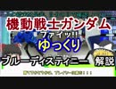 【機動戦士ガンダム】ブルーディスティニー 解説【ゆっくり解説】part 33