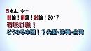 【徹底討論!】どうなる中国!?尖閣・沖縄・台湾[桜H29/9/16]