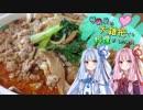 琴葉葵の大雑把でも料理がしたいっ! 第三回「汁あり担々麺」