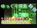【実況】帰ってきた貨物船からの脱出『mon