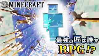 【日刊Minecraft】最強の匠は誰かRPG!?エンディング編【4人実況】