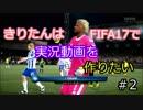 【VOICEROID実況】ゆかりん、GKはシュートを打つ人じゃない 【FIFA17】第二話