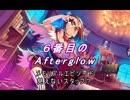 【バンドリ】【ガルパ】 6番目の Afterglow #11