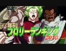 【伝説の超遅刻】年刊ブロリーランキング2016