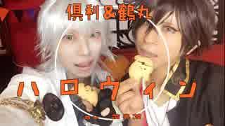 【刀剣乱舞】倶利&鶴丸ハロウィン!被り物注意【藤森蓮】