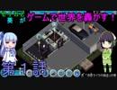 セイカと葵がゲームで世界を轟かす! 第1話【Mad Games Tycoon実況】