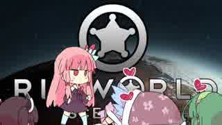 【RimWorld】姉妹と姉妹と時々マキマキ #05【VOICEROID実況】
