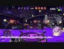 【スプラトゥーン2】イカさん7杯目【ゆっくり実況】【結月ゆかり実況】