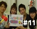 新ことだま屋本舗☆放送部#11 2/2 清水香里 楠田敏之