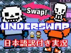 【Underswap】モンスター達が入れ替わった