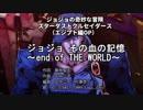 【ニコカラ】ジョジョ その血の記憶~end of THE WORLD~(off vocal)【字幕付き】