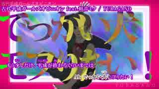 【ニコカラ】古代平成ガールズオピニオン