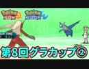 【ポケモンSM】遊びは無し!第8回グラカップ②【仲間大会】