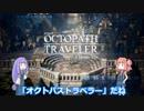 【琴葉姉妹】OCTOPATH TRAVELER【体験版】