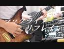 ラックライフ / リフレイン Full ver. guitar cover (『最遊...