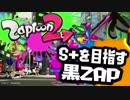 【Splatoon2】S+を目指す黒ZAP_Part6【ゆっくり実況】