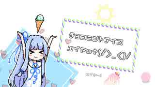 葵ちゃんはチョコミントアイスエイヤッ↑(/