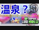 【4人実況】ふぐりおっぴろげ【ルイージU】3-3