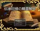 【実況】大技で決めろ!伝承回帰の精霊開放 part1