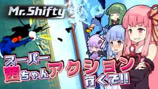 【Mr.Shifty】スーパー茜ちゃんアクション