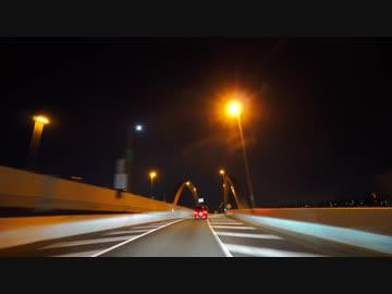 首都高速縦断ドライブ