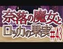 【奈落の魔女とロッカの果実】王道RPGを最後までプレイpart43【実況】