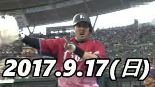 プロ野球2017 今日のホームラン 2017.9.17