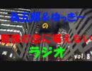 為五郎&ゆっきーの慙愧の念に堪えないラジオ vol.8