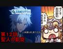 ゆっくりで分かる!Fate/Apocrypha第12話「聖人の凱旋」