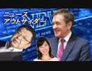 【須田慎一郎】ニュースアウトサイダー 20170917【ケント・ギルバート】