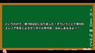 【サガフロ2】サンダイル年代史【暗殺者ヨハン】