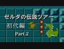 【実況】ゼルダの伝説ツアー(初代編) Part.2
