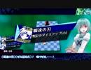 さとりと小傘たちのDX3『オネイロス』0-02 Op