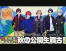 A3!/MANKAIカンパニー秋の公開生稽古!1
