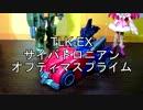 【トランスフォーム!】 TLK-EX サイバトロニアンオプティマスプライム