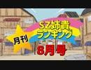 月刊SZ姉貴ランキング8月号