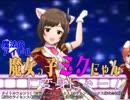 【初音ミクV4/替え歌】魔女っ子ミクにゃん【昭和メドレー9/デレステMAD】