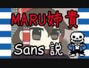MARU姉貴Sans説.Dynami