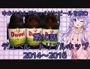 ゆかりさんがゆっくりとビールを飲む 第10話 デュベルトリプルホップ14~16