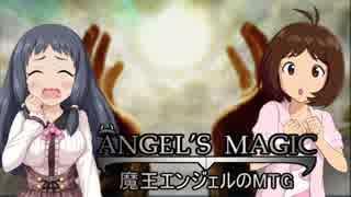 【アイマス×MTG】魔王エンジェルのMTG+ 21話【レガシー】