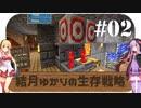 【Minecraft】結月ゆかりの生存戦略 #02【