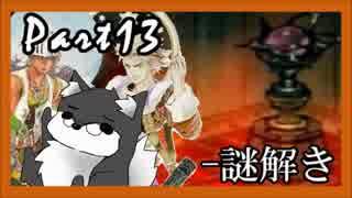 【実況】 サガフロンティア2 を初見プレイ #13